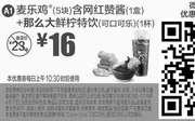 优惠券缩略图:A1 微信优惠 麦乐鸡5块含网红赞酱1盒+那么大鲜柠特饮(可口可乐)1杯 2018年4月凭麦当劳优惠券16元