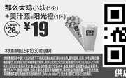 优惠券缩略图:A10 那么大鸡小块1份+美汁源阳光橙1杯 2018年4月凭麦当劳优惠券19元
