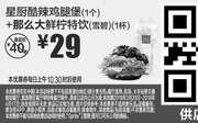 优惠券缩略图:A15 星厨酷辣鸡腿堡1个+那么大鲜柠特饮(雪碧)1杯 2018年4月凭麦当劳优惠券29元