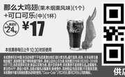 优惠券缩略图:A17 那么大鸡翅果木烟熏风味1个+可口可乐(中)1杯 2018年4月凭麦当劳优惠券17元