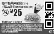 优惠券缩略图:A18 原味板烧鸡腿堡1个+那么大圆筒黄桃百香果酱口味1个 2018年4月凭麦当劳优惠券25元
