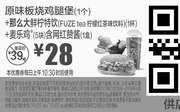 优惠券缩略图:A5 原味板烧鸡腿堡1个+那么大鲜柠特饮FUZE tea柠檬红茶味饮料1杯+麦乐鸡5块含网红赞酱1盒 2018年4月凭麦当劳优惠券28元