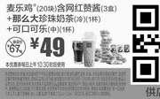 优惠券缩略图:A6 麦乐鸡20块含网红赞酱3盒+那么大珍珠奶茶(冷)1杯+可口可乐(中)1杯 2018年4月凭麦当劳优惠券49元