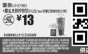 优惠券缩略图:A9 薯条(小)1份+那么大鲜柠特饮FUZE tea柠檬红茶味饮料1杯 2018年4月凭麦当劳优惠券13元