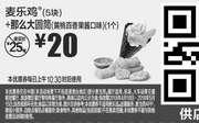 优惠券缩略图:B11 麦乐鸡5块+那么大圆筒黄桃百香果酱口味1个 2018年4月5月凭麦当劳优惠券20元 省5元起