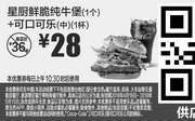 优惠券缩略图:B16 星厨鲜脆纯牛堡1个+可口可乐(中)1杯 2018年4月5月凭麦当劳优惠券26元 省8元起