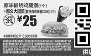 优惠券缩略图:B18 原味板烧鸡腿堡1个+那么大圆筒黄桃百香果酱口味1个 2018年4月5月凭麦当劳优惠券25元 省6元起