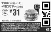 优惠券缩略图:B5 大将巨无霸1个+可口可乐(中)1杯 2018年4月5月凭麦当劳优惠券31元 省6元起