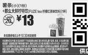 优惠券缩略图:B9 薯条(小)1份+那么大鲜柠特饮FUZE tea柠檬红茶味饮料1杯 2018年4月5月凭麦当劳优惠券13元 省7元起