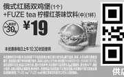 优惠券缩略图:D13 俄式红肠双鸡堡1个+FUZE tea柠檬红茶味饮料(中)1杯 2018年6月7月凭麦当劳优惠券19元 省11元起