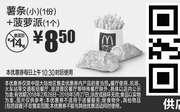 优惠券缩略图:S10 薯条(小)1份+菠萝派1个 2018年3月凭麦当劳优惠券8.5元