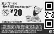 优惠券缩略图:S11 麦乐鸡5块+那么大圆筒黄桃百香果酱口味1个 2018年3月凭麦当劳优惠券20元