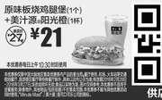 优惠券缩略图:S13 原味板烧鸡腿堡1个+美汁源阳光橙1杯 2018年3月凭麦当劳优惠券21元