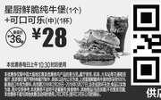 优惠券缩略图:S15 星厨鲜脆纯牛堡1个+可口可乐(中)1杯 2018年3月凭麦当劳优惠券28元