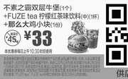 优惠券缩略图:S5 不素之霸双层牛堡1个+FUZE tea柠檬红茶味饮(中)1杯+那么大鸡小块1份 2018年3月凭麦当劳优惠券33元