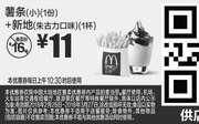 优惠券缩略图:S9 薯条(小)1份+新地朱古力口味1杯 2018年3月凭麦当劳优惠券11元