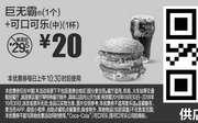 优惠券缩略图:G10 巨无霸1个+可口可乐(中)1杯 2018年10月凭麦当劳优惠券20元