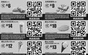 优惠券缩略图:麦当劳优惠券2018年9月手机版整张版本,点餐出示供店员扫码享优惠价购买