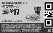 优惠券缩略图:F11 原味板烧鸡腿堡1个+可口可乐(中)1杯 2018年9月凭麦当劳优惠券17元