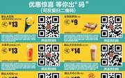 2018年7月8月麦当劳优惠券手机版整张版本,点餐出示给店员扫码享优惠价