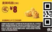 E10 麦辣鸡翅2块 2018年7月8月凭麦当劳优惠券8元 省2元起