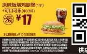 E11 原味板烧鸡腿堡1个+可口可乐(中)1杯 2018年7月8月凭麦当劳优惠券17元 省9.5元起