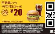 E13 巨无霸1个+可口可乐(中)1杯 2018年7月8月凭麦当劳优惠券20元 省9.5元起