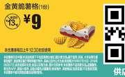 E2 金黄脆薯格1份 2018年7月8月凭麦当劳优惠券9元 省4元起