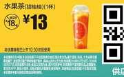 E3 水果茶(甜柚柚)1杯 2018年7月8月凭麦当劳优惠券13元 省5元起