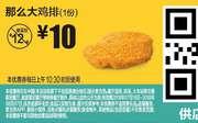 E5 那么大鸡排1份 2018年7月8月凭麦当劳优惠券10元 省2元起