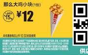 E6 那么大鸡小块1份 2018年7月8月凭麦当劳优惠券12元 省3元起
