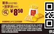 E8 薯条(小)1份+菠萝派1个 2018年7月8月凭麦当劳优惠券8.5元 省5.5元起