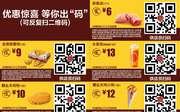 麦当劳优惠券2018年10月手机版整张版本,出示给店员扫码享券面优惠价点餐