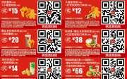 麦当劳2018年1月2月份优惠券手版整张版本,点餐出示给店员扫码享优惠价