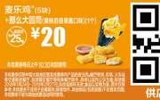 M11 麦乐鸡5块+那么大圆筒黄桃百香果酱口味1个 2018年1月2月凭麦当劳优惠券20元 省5元起