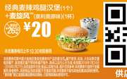 M12 经典麦辣鸡腿汉堡1个+麦旋风奥利奥原味1杯 2018年1月2月凭麦当劳优惠券20元 省6.5元起