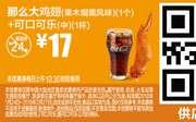 M14 那么大鸡翅果木烟熏风味1个+可口可乐(中)1杯 2018年1月2月凭麦当劳优惠券17元 省7元起