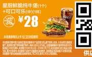 M15 星厨鲜脆纯牛堡1个+可口可乐(中)1杯 2018年1月2月凭麦当劳优惠券28元 省8元起