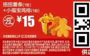 M2 扭扭薯条1份+小福宝鸡排1块 2018年1月2月凭麦当劳优惠券15元 省7元起