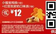 M3 小福宝鸡排1块+红豆双皮奶口味派1块 2018年1月2月凭麦当劳优惠券12元 省7元起