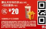 M4 那么大珍珠奶茶(暖)1杯+扭扭薯条1份 2018年1月2月凭麦当劳优惠券20元 省9元起