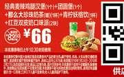 M7 经典麦辣鸡腿汉堡1个+团圆堡1个+那么大珍珠奶茶(暖)1杯+青柠妖格饮1杯+红豆双皮奶口味派2块 2018年1月2月凭麦当劳优惠券66元 省16.5元起