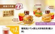 麦当劳2019年2月3月份优惠券领取,麦当劳卡券