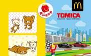 麦当劳2018年3月4月开心乐园餐免费得轻松小熊或多美小汽车系列玩具