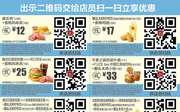 麦当劳优惠券2018年3月份手机版整张版本,点餐出示给店员扫码享优惠