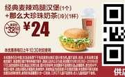 A12 经典麦辣鸡腿汉堡1个+那么大珍珠奶茶(冷)1杯 2018年4月凭麦当劳优惠券24元