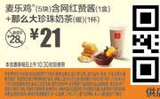 A2 那么大珍珠奶茶(暖)1杯+麦乐鸡5块含网红赞酱1盒 2018年4月凭麦当劳优惠券21元