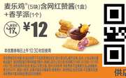 A3 麦乐鸡5块含网红赞酱1盒+香芋派1个 2018年4月凭麦当劳优惠券12元