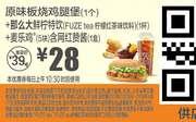 A5 原味板烧鸡腿堡1个+那么大鲜柠特饮FUZE tea柠檬红茶味饮料1杯+麦乐鸡5块含网红赞酱1盒 2018年4月凭麦当劳优惠券28元