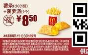 A8 薯条(小)1份+菠萝派1个 2018年4月凭麦当劳优惠券8.5元